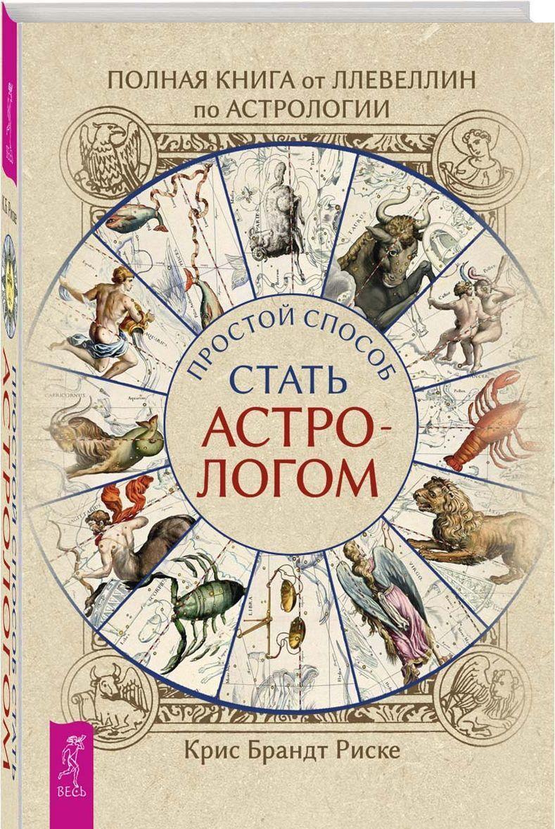 Polnaja kniga ot Llevellin po astrologii: prostoj sposob stat astrologom