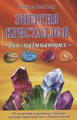 Energija kristallov dlja nachinajuschikh. 50 ritualov i dukhovnykh praktik, nesuschikh vdokhnovenie i blagopoluchie