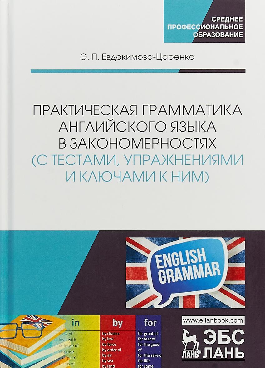 Prakticheskaja grammatika anglijskogo jazyka v zakonomernostjakh s testami, uprazhnenijami i kljuchami k nim | Evdokimova-Tsarenko Emma Pavlovna