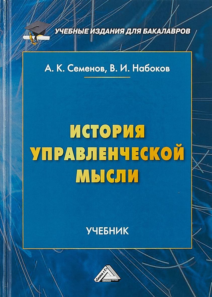 Istorija upravlencheskoj mysli | Semenov A. K.