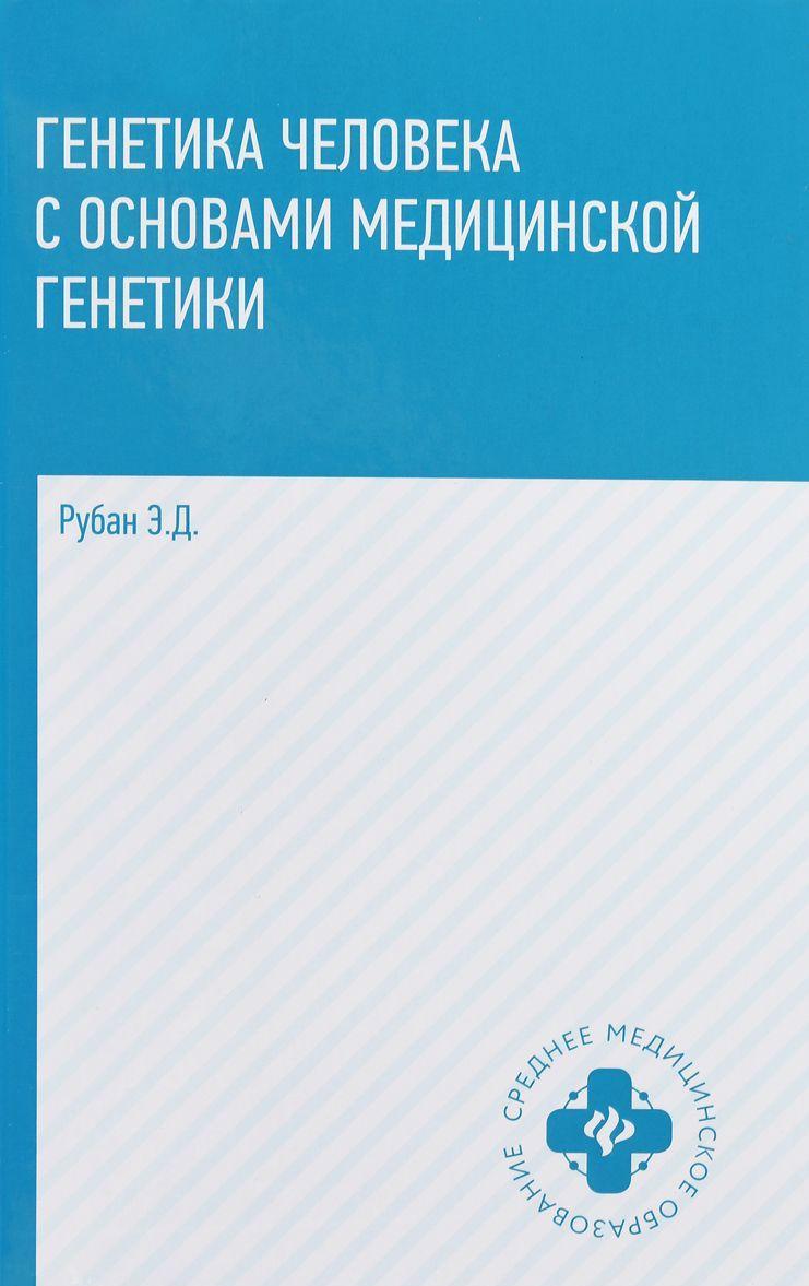 Genetika cheloveka s osnovami meditsinskoj genetiki | Ruban Eleonora Dmitrievna