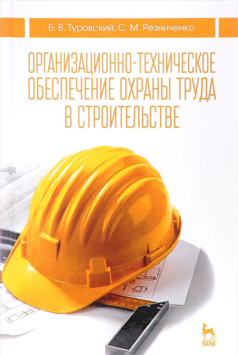 Organizatsionno-tekhnicheskoe obespechenie okhrany truda v stroitelstve   Turovskij Boris Vladimirovich, Reznichenko Sergej Mikhajlovich