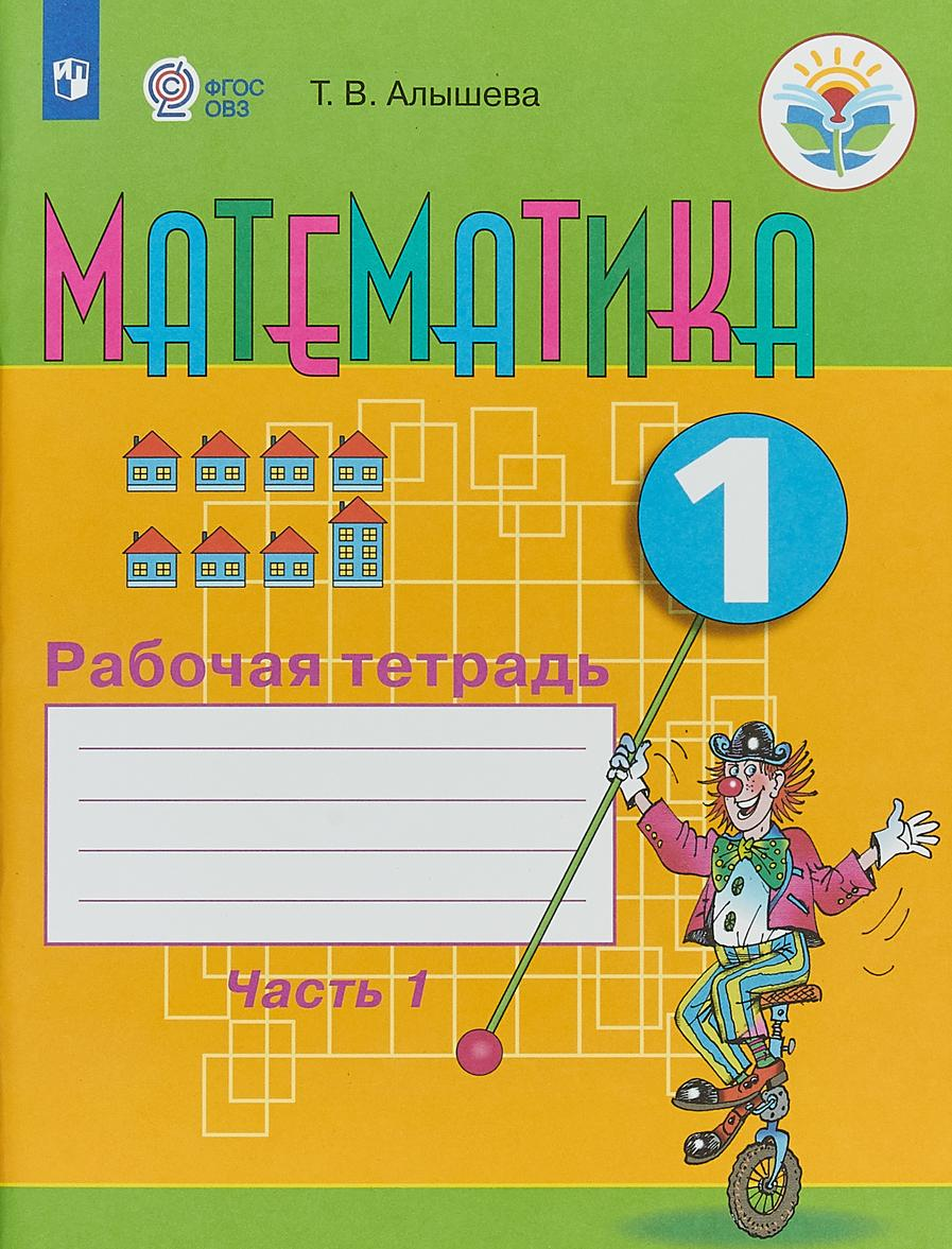 Matematika. 1 klass. Rabochaja tetrad v 2 chastjakh | Alysheva Tatjana Viktorovna