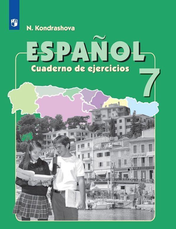 Espanol 7: Cuaderno de actividades / Ispanskij jazyk. 7 klass. Rabochaja tetrad | Kondrashova Nadezhda Azarievna