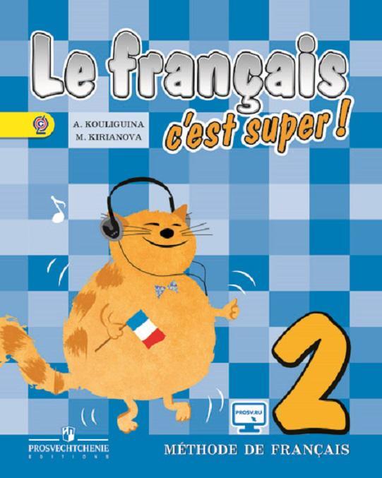 Le francais 2: C'est super! Methode de francais / Frantsuzskij jazyk. 2 klass | Kirjanova Marija Georgievna