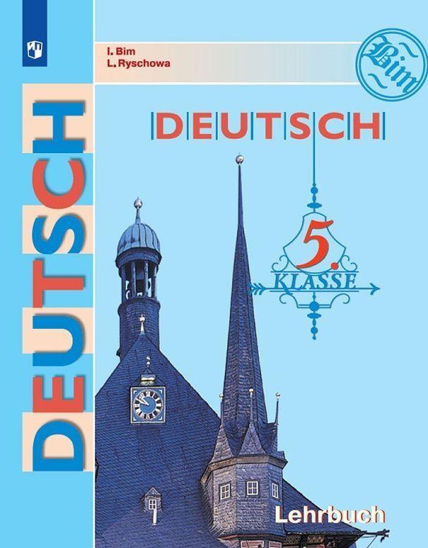 Deutsch 5: Lehrbuch / Nemetskij jazyk. 5 klass   Ryzhova Larisa Ivanovna, Bim Inessa Lvovna