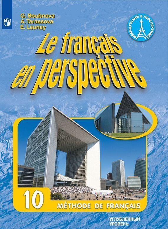 Le francais en perspective 10: Methode de francais / Frantsuzskij jazyk. 10 klass. Uglublennyj uroven) | Tarasova Aldina Nikolaevna, Bubnova Galina Ilinichna