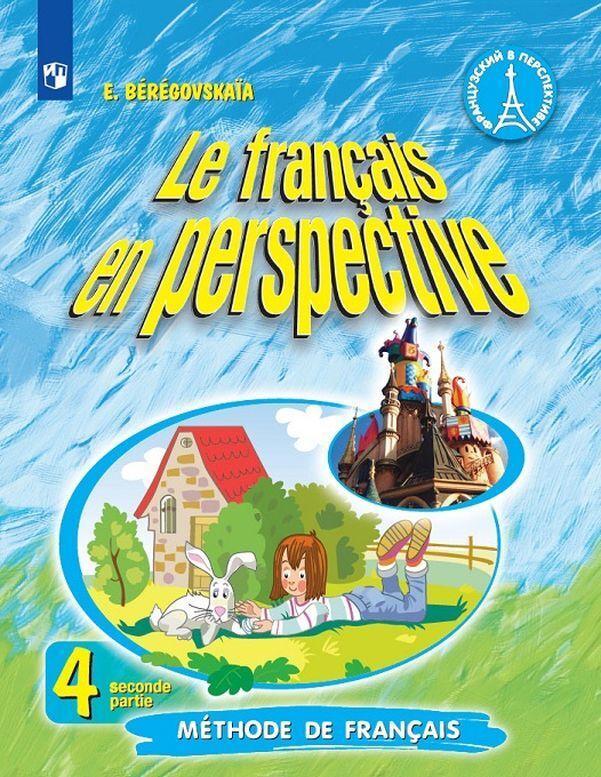 Le francais en perspective 4: Methode de francais / Frantsuzskij jazyk. 4 klass. V 2 chastjakh. Chast 2 | Beregovskaja Eda Moiseevna