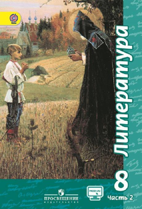 Literatura. 8 klass. V 2 chastjakh. Chast 2 | Antipova Alla Mikhajlovna, Trubina Ljudmila Aleksandrovna