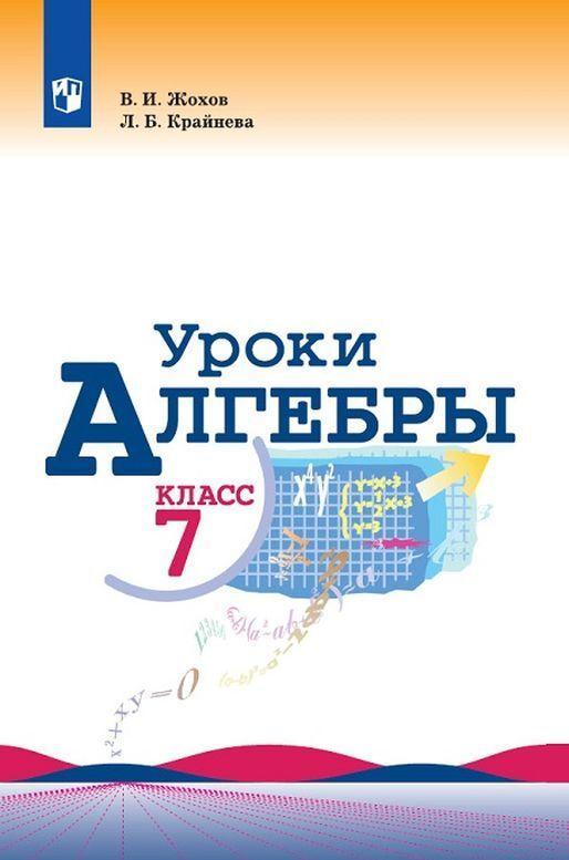 Uroki algebry v 7 klasse. Kniga dlja uchitelja. | Krajneva Larisa Borisovna, Zhokhov Vladimir Ivanovich