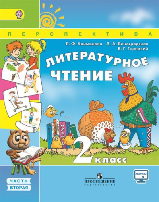 Literaturnoe chtenie. 2 klass. V 2 chastjakh. Chast 2 | Goretskij Vseslav Gavrilovich, Vinogradskaja Ljudmila Andreevna