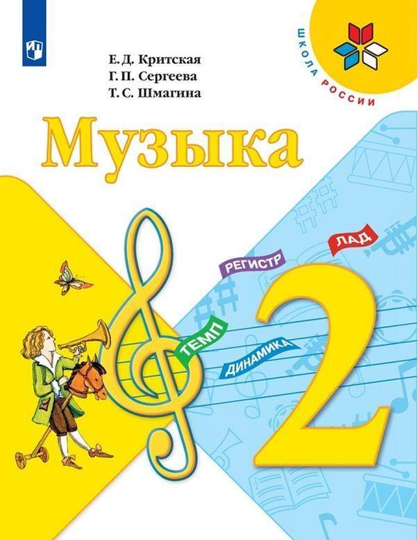 Muzyka. 2 klass   Shmagina Tatjana Sergeevna, Sergeeva Galina Petrovna
