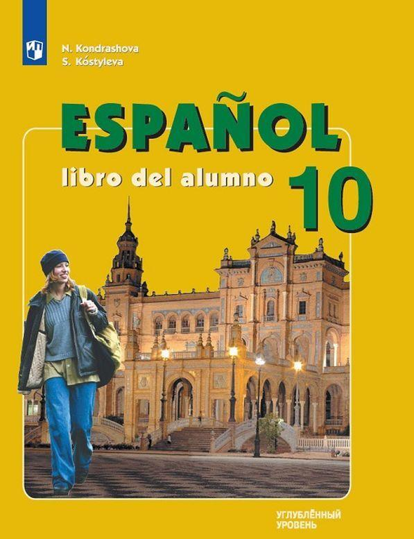 Espanol 10: Libro del alumno / Ispanskij jazyk. 10 klass. Uglublennyj uroven | Kostyleva Svetlana Vladimirovna, Kondrashova Nadezhda Azarievna