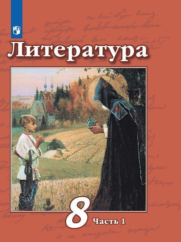 Literatura. 8 klass. V 2 chastjakh. Chast 1 | Antipova Alla Mikhajlovna, Trubina Ljudmila Aleksandrovna