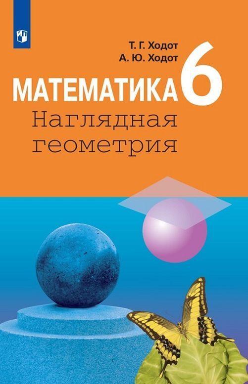 Matematika. Nagljadnaja geometrija. 6 klass. Uchebnoe posobie | Velikhovskaja Viktorija Lvovna, Khodot Tatjana Georgievna