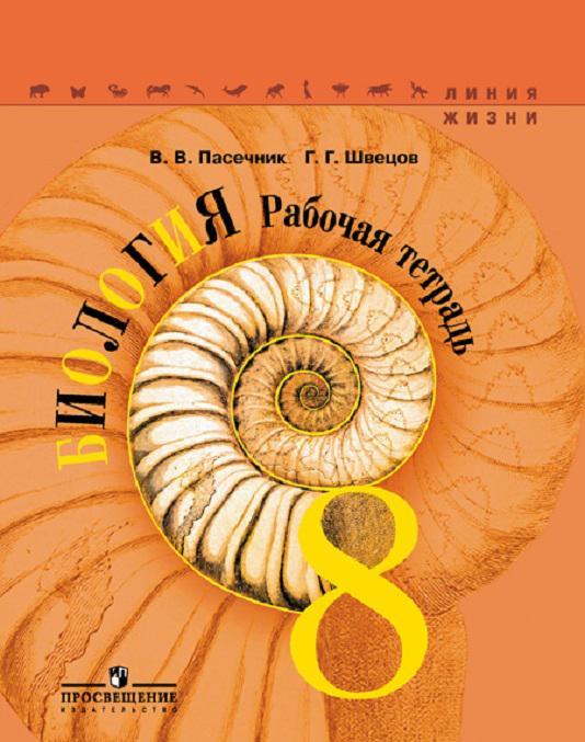 Biologija. 8 klass. Rabochaja tetrad  | Pasechnik Vladimir Vasilevich, Shvetsov Gleb Gennadevich