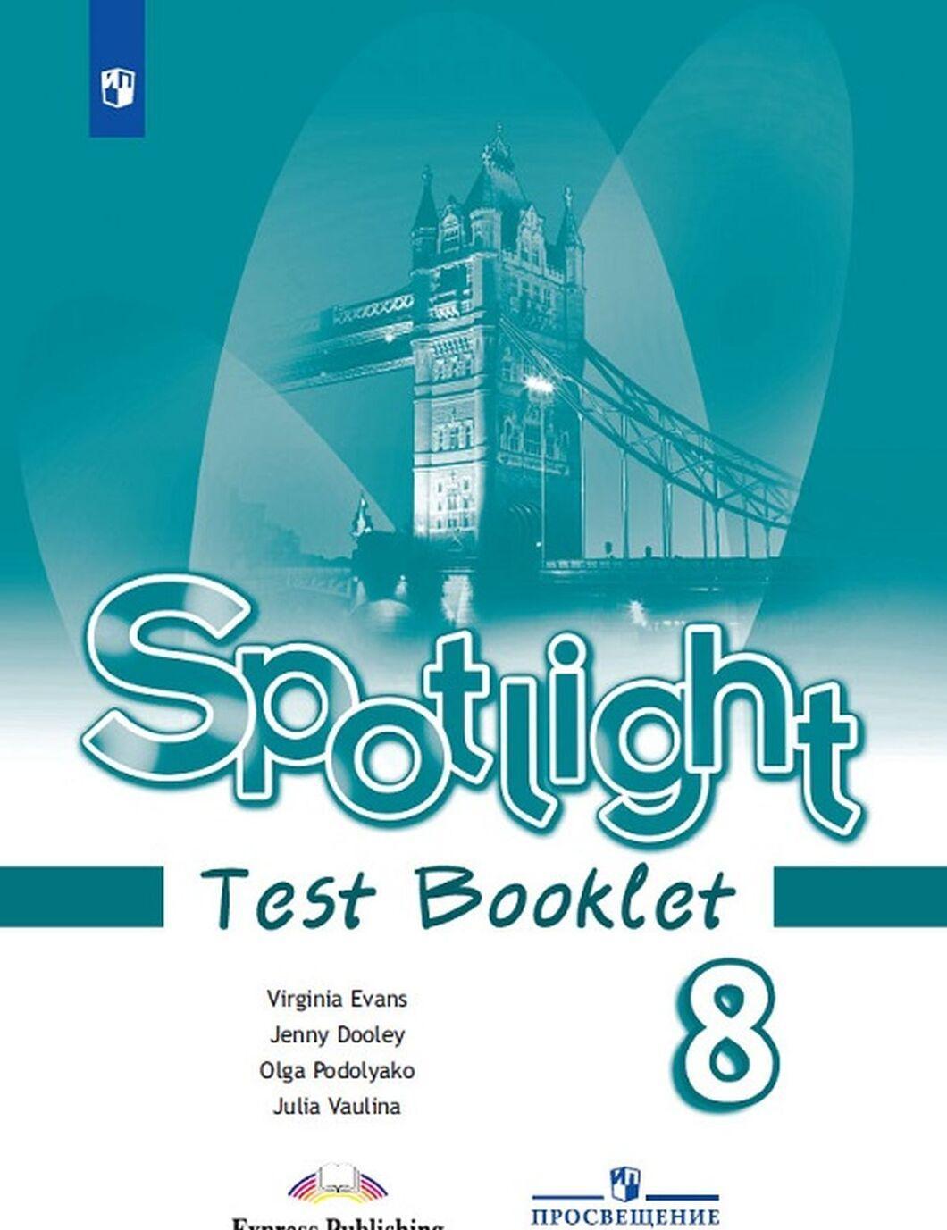 Sportlight 8: Test Booklet / Anglijskij jazyk. 8 klass. Kontrolnye zadanija
