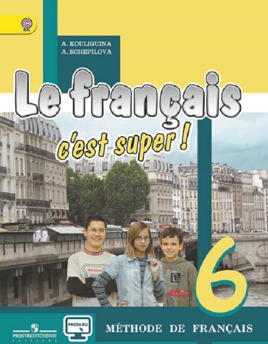 Le francais 6: C'est super! Methode de francais / Frantsuzskij jazyk. 6 klass. | Schepilova Alla Viktorovna, Kuligina Antonina Stepanovna