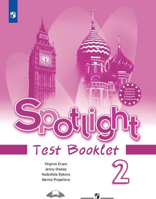 Spotlight 2: Test Booklet / Anglijskij jazyk. 2 klass. Kontrolnye zadanija