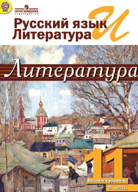 Russkij jazyk i literatura. 11 klass. Literatura. V 2 chastjakh. Chast 2 | Chalmaev Viktor Andreevich, Shajtanov Igor Olegovich
