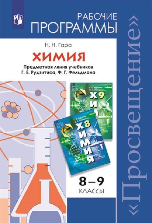 Khimija. 8-9 klassy. Rabochie programmy. Predmetnaja linija uchebnikov G.E. Rudzitisa, F.G. Feldmana | Gara Natalja Nikolaevna