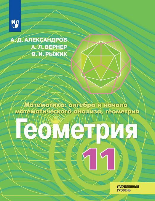 Geometrija. 11 klass. Uglubljonnyj uroven | Ryzhik Valerij Idelevich, Verner Aleksej Leonidovich