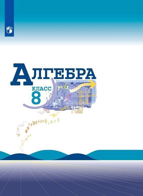 Algebra. 8 klass   Makarychev Jurij Nikolaevich