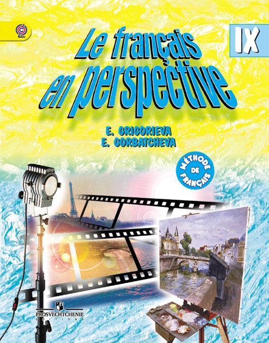 Le francais en perspective 9: Methode de francais / Frantsuzskij jazyk. 9 klass. | Grigoreva Elena Jakovlevna, Gorbacheva Ekaterina Jurevna