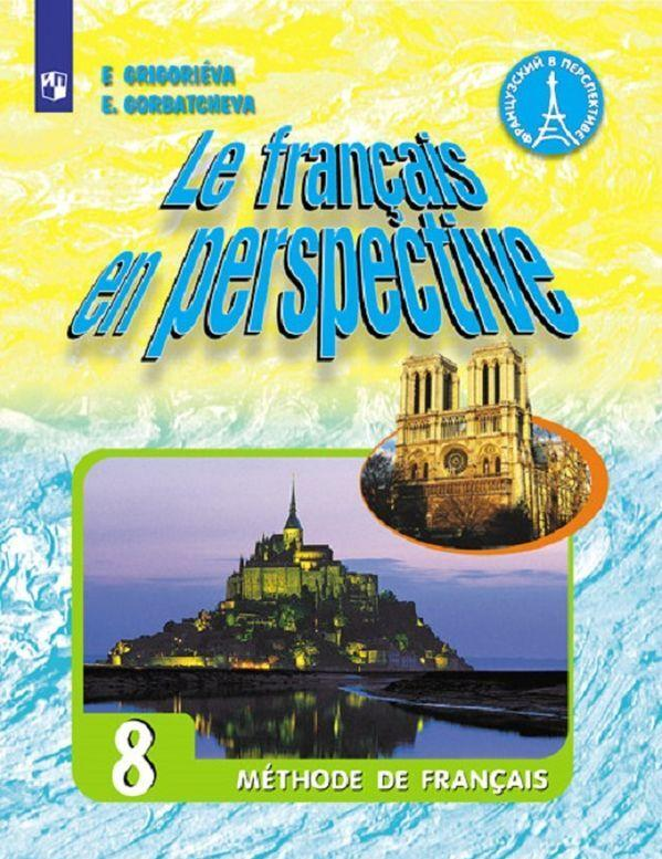 Le francais en perspective 8: Methode de francais / Frantsuzskij jazyk. 8 klass | Gorbacheva Ekaterina Jurevna, Grigoreva Elena Jakovlevna