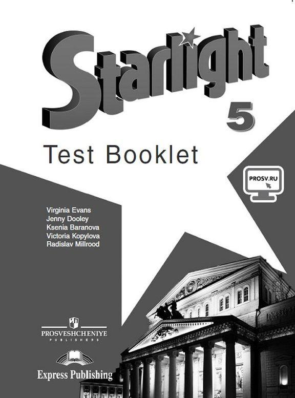 Starlight 5: Test Booklet /  Anglijskij jazyk. 5 klass. Kontrolnye zadanija  | Evans Virdzhinija, Duli Dzhenni