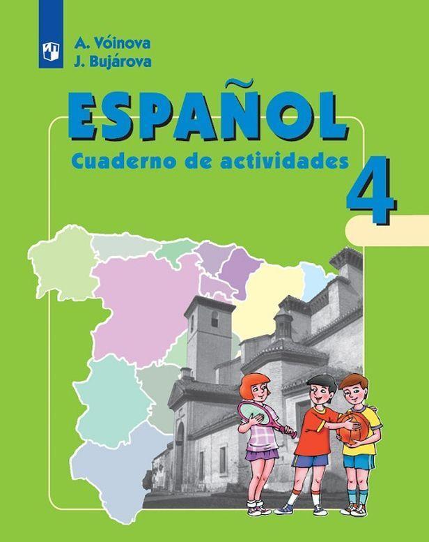 Espanol 4: Cuaderno de ejercicios / Ispanskij jazyk. Rabochaja tetrad. 4 klass. Uglublennoe izuchenie | Bukharova Julija Alekseevna, Voinova Albina Arkadevna