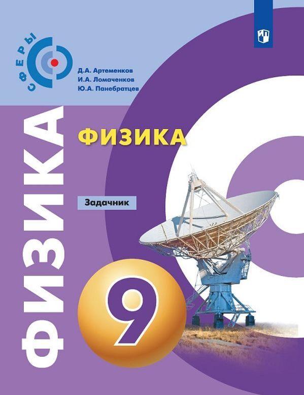 Fizika. 9 klass. Zadachnik | Lomachenkov Ivan Alekseevich, Panebrattsev Jurij Anatolevich