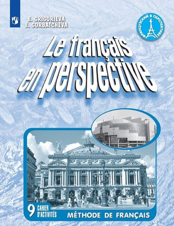 Le francais en perspective 8: Methode de francais / Frantsuzskij jazyk. 9 klass. Rabochaja tetrad. | Gorbacheva Ekaterina Jurevna, Grigoreva Elena Jakovlevna