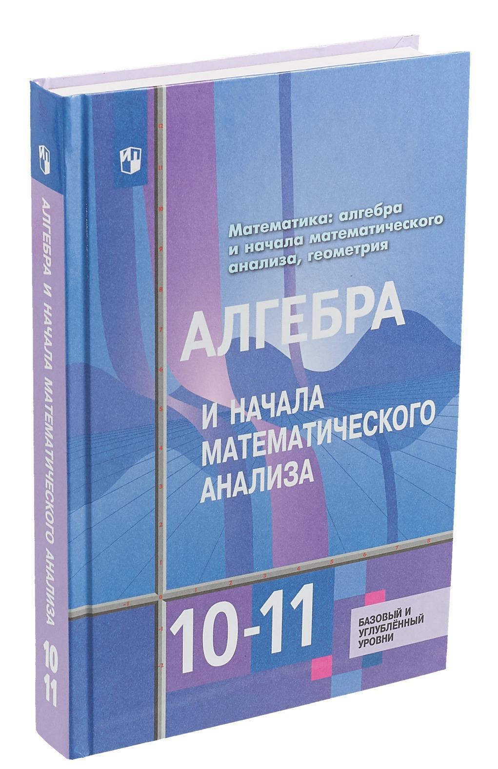 Algebra i nachala matematicheskogo analiza. 10-11 klassy. Bazovyj i uglublennyj urovni