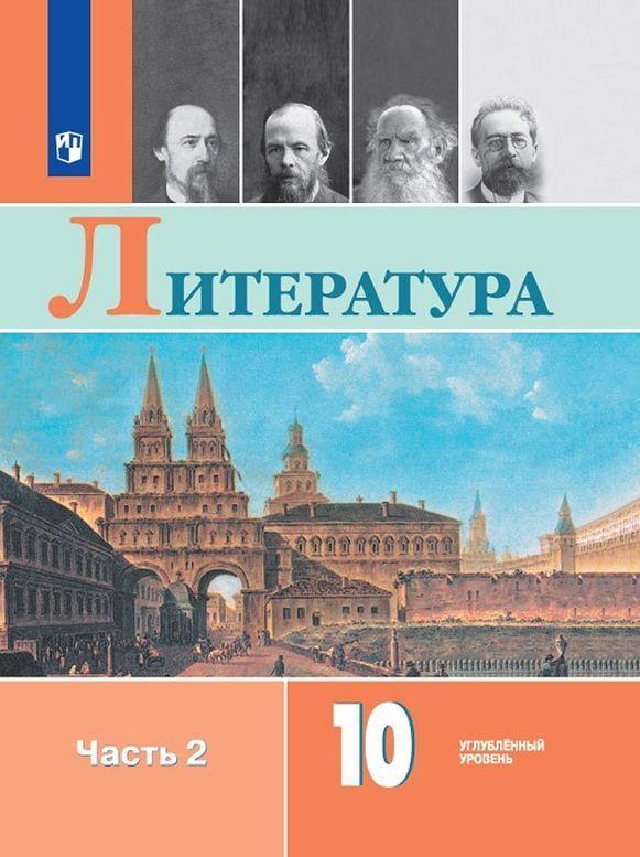 Literatura. 10 klass. V 2 chastjakh. Chast 2 | Kapitanova Ljudmila Anatolevna, Vershinina Natalja Leonidovna
