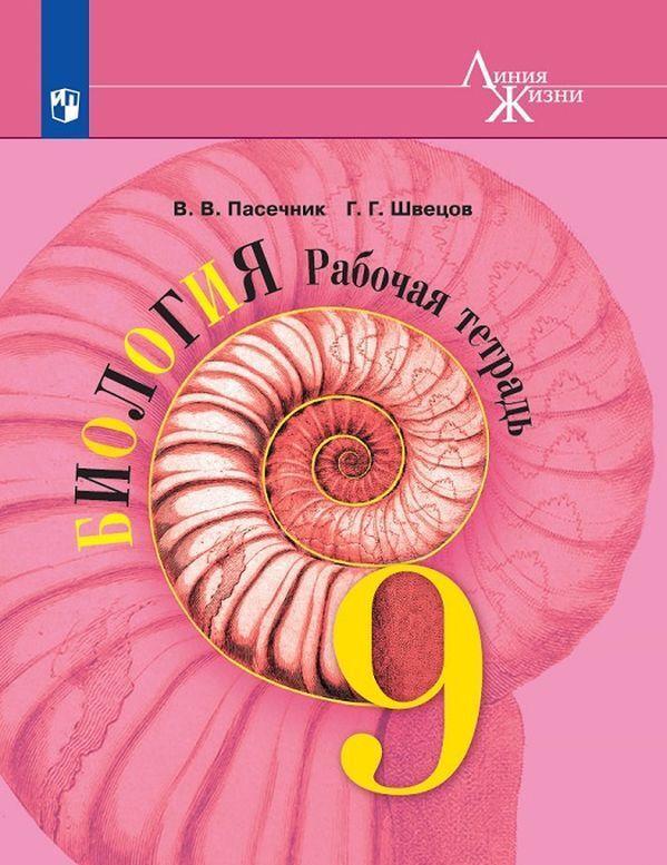 Biologija. 9 klass. Rabochaja tetrad  | Pasechnik Vladimir Vasilevich, Shvetsov Gleb Gennadevich