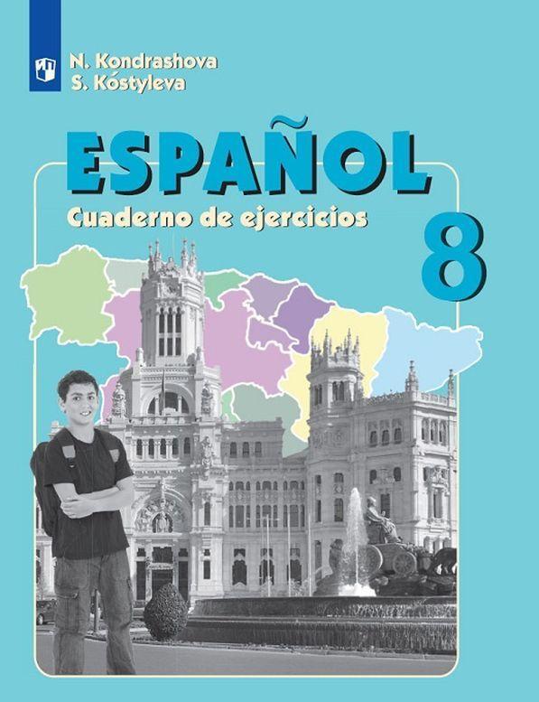 Espanol 8: Cuaderno de ejercicios/ Испанский язык. 8 класс. Рабочая тетрадь