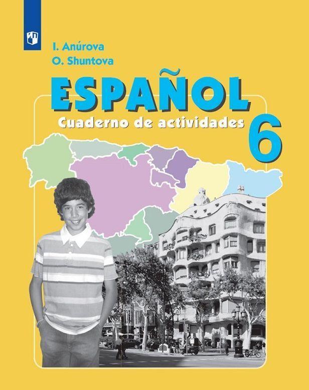 Espanol 6: Cuaderno de actividades / Ispanskij jazyk. 6 klass. Rabochaja tetrad | Shuntova Olga Vladimirovna, Anurova Irina Vladimirovna