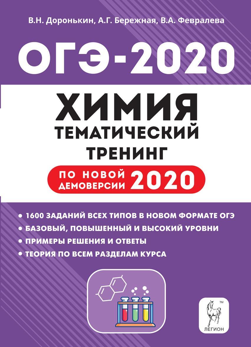 OGE-2020. Khimija. 9 klass. Tematicheskij trening | Doronkin Vladimir Nikolaevich, Berezhnaja Aleksandra Grigorevna