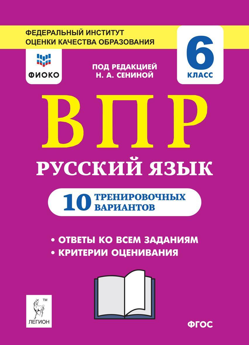 Russkij jazyk. 6 klass. VPR. 10 trenirovochnykh variantov | Senina Natalja Arkadevna, Andreeva Svetlana Viktorovna