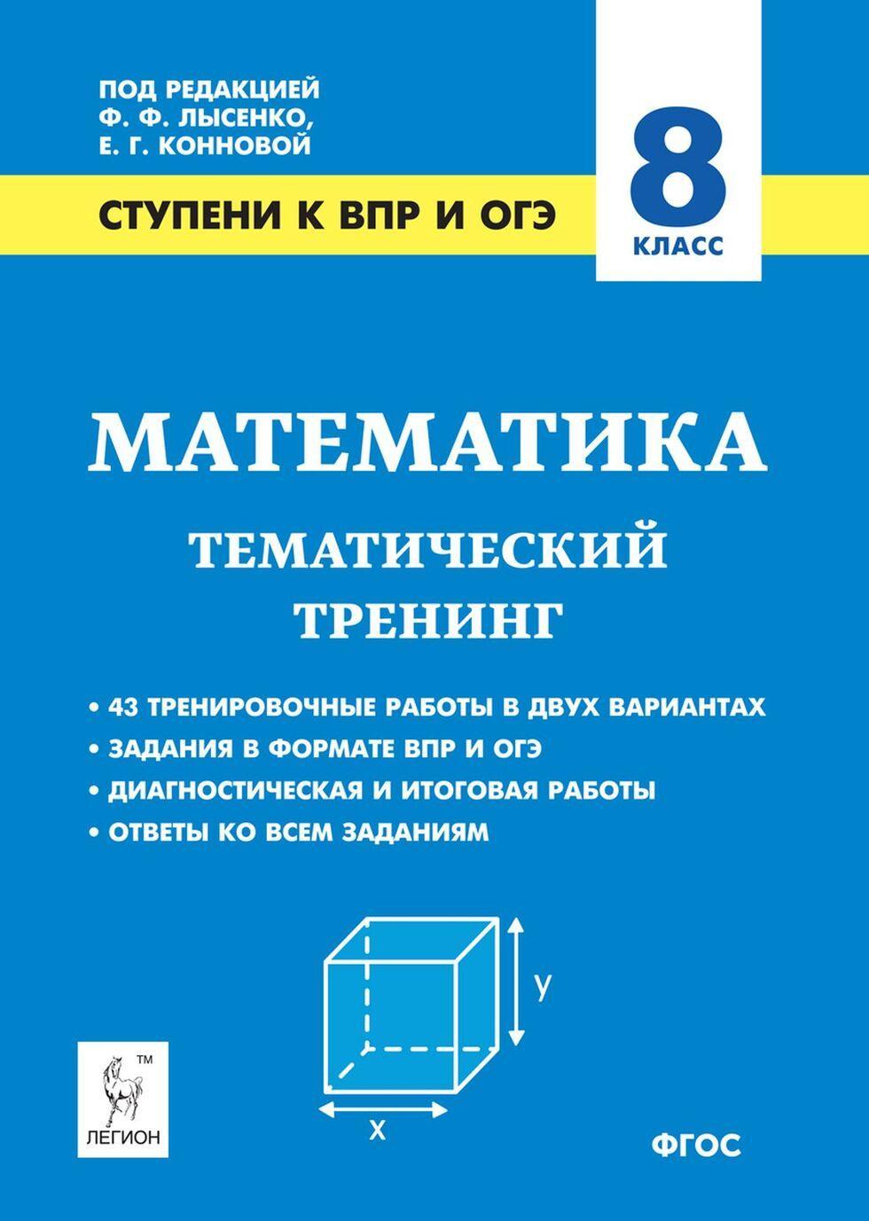 Matematika. 8 klass. Stupeni k VPR i OGE. Tematicheskij trening