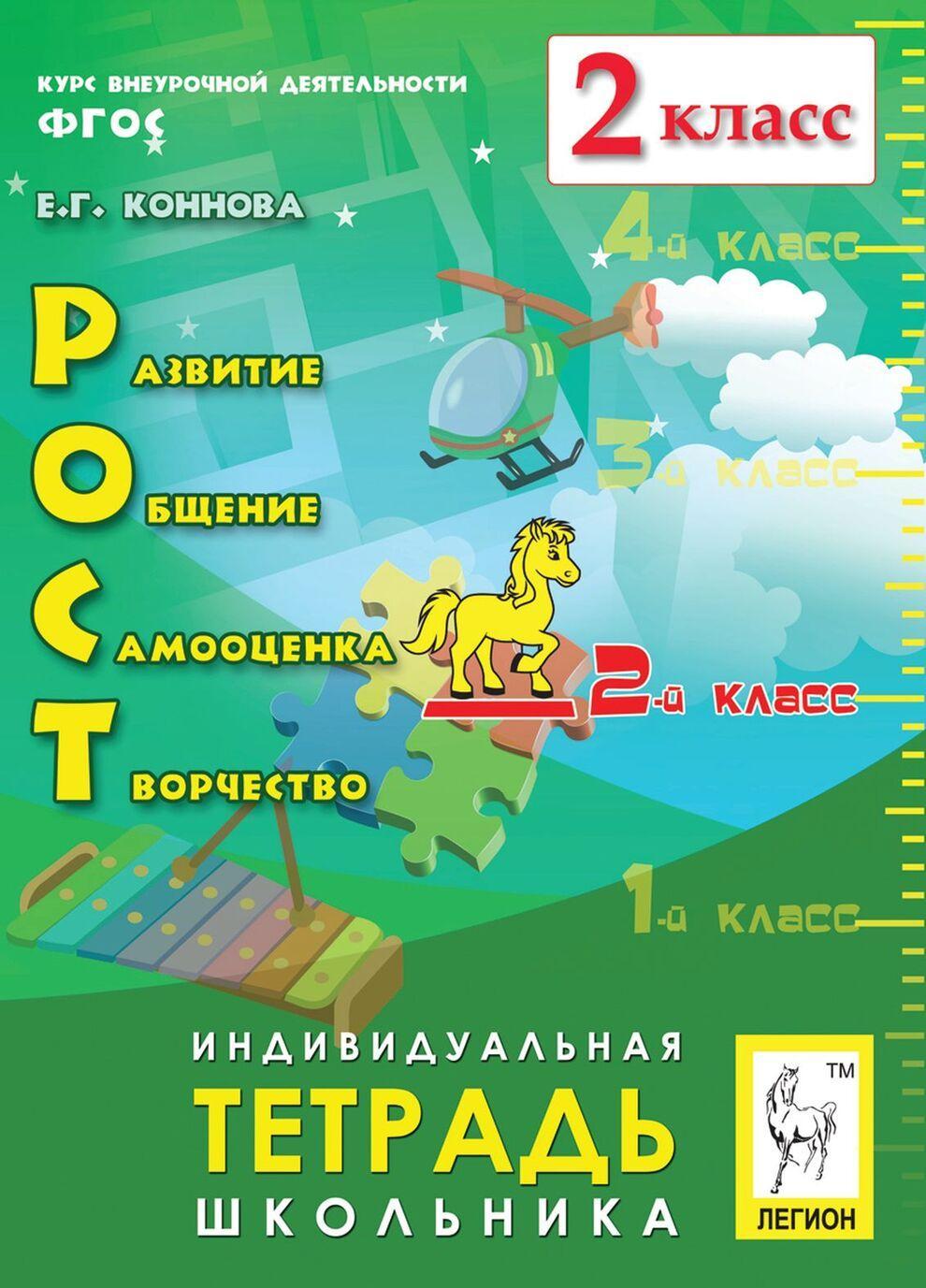 Vneurochnaja dejatelnost. Razvitie, Obschenie, Samootsenka, Tvorchestvo. 2 klass. Tetrad. 5-e izd.