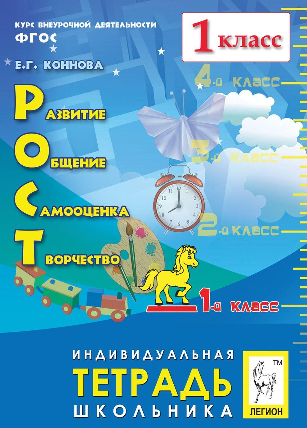 Vneurochnaja dejatelnost. Razvitie, Obschenie, Samootsenka, Tvorchestvo. 1 klass. Tetrad. 5-e izd.
