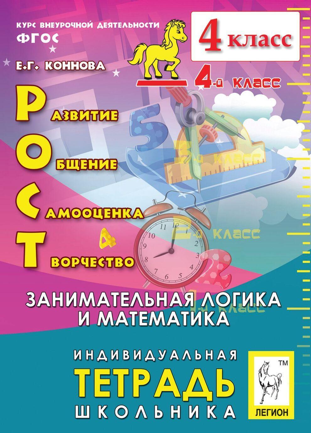 Vneurochnaja dejatelnost. Razvitie, Obschenie, Samootsenka, Tvorchestvo. 4 klass. Tetrad. 3-e izd.