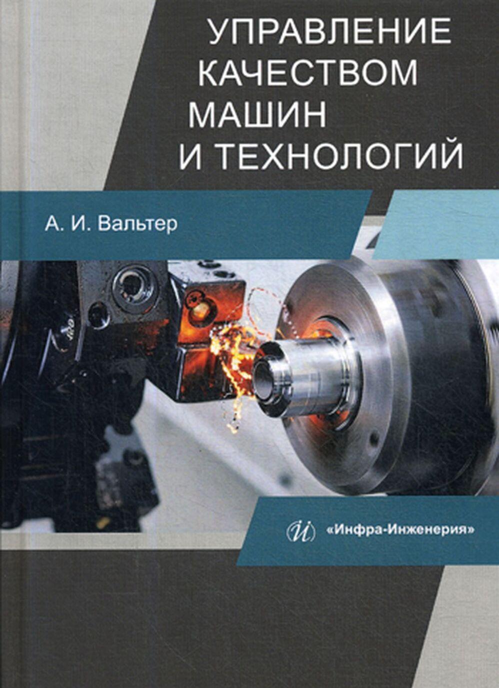 Upravlenie kachestvom mashin i tekhnologij. Uchebnik | Valter Aleksandr Igorevich