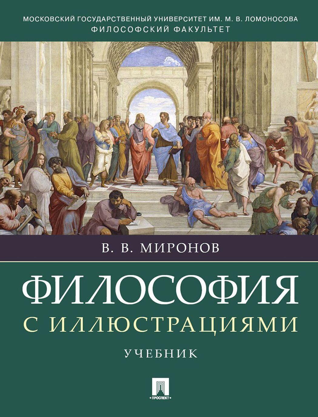 Filosofija s illjustratsijami. Uchebnik | Mironov Vladimir Vasilevich