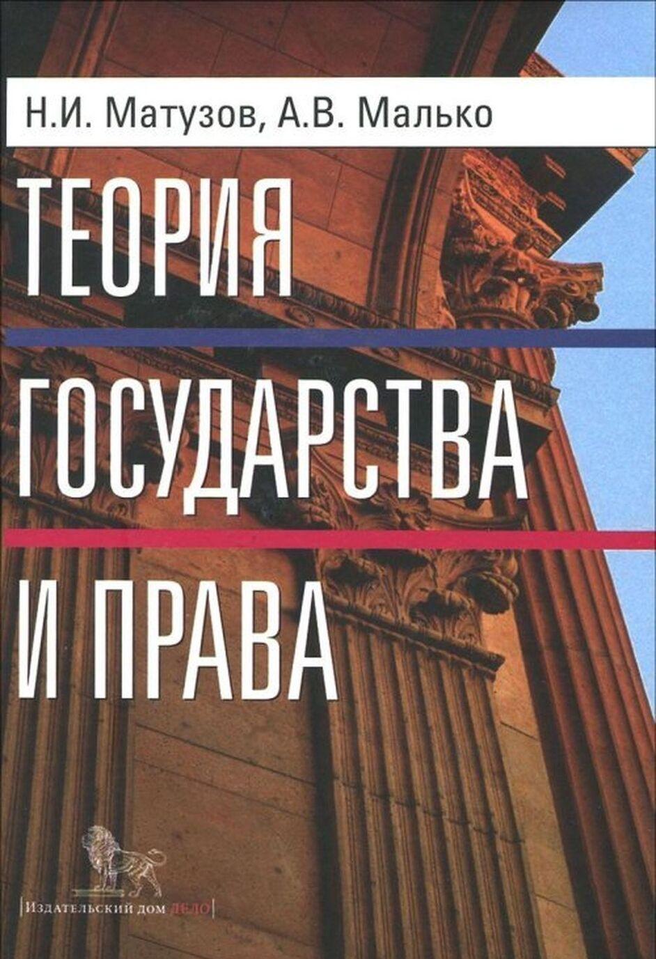 Teorija gosudarstva i prava. Uchebnik | Matuzov Nikolaj Ignatevich, Malko Aleksandr Vasilevich