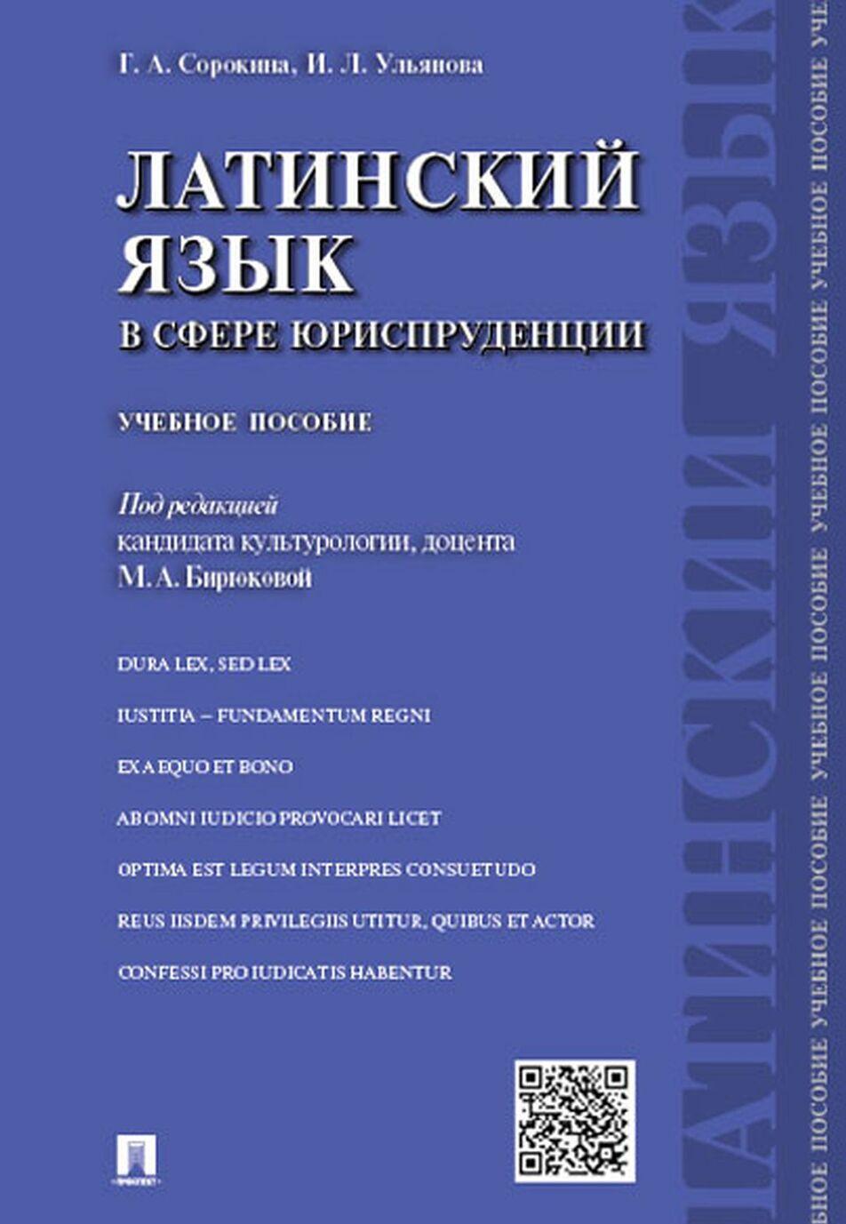 Latinskij jazyk v sfere jurisprudentsii. Uchebnoe posobie | Sorokina Galina Alekseevna, Uljanova Irina Leonidovna