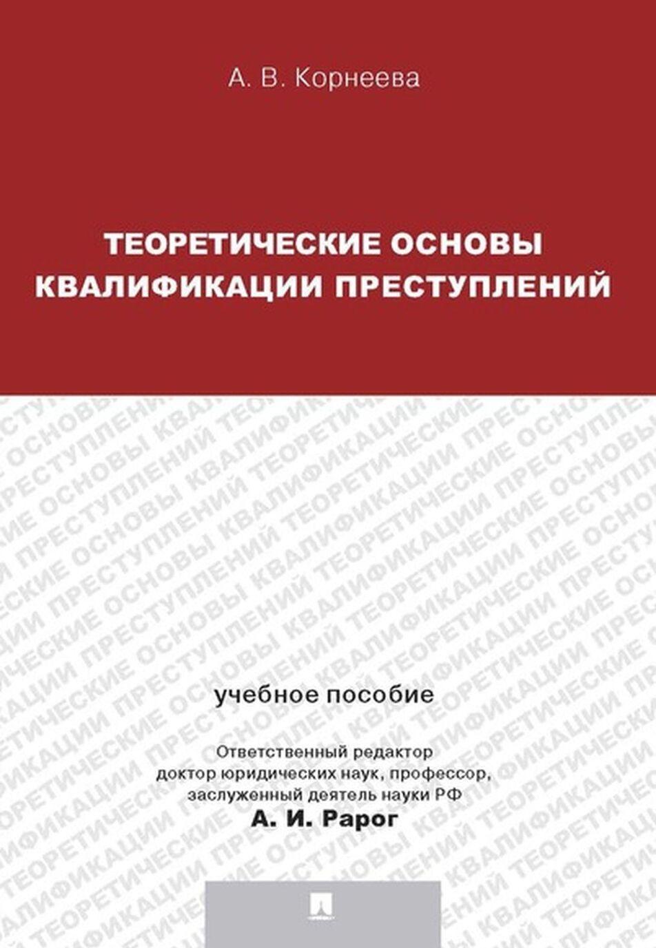 Teoreticheskie osnovy kvalifikatsii prestuplenij. Uchebnoe posobie  | Korneeva Anna Vladimirovna