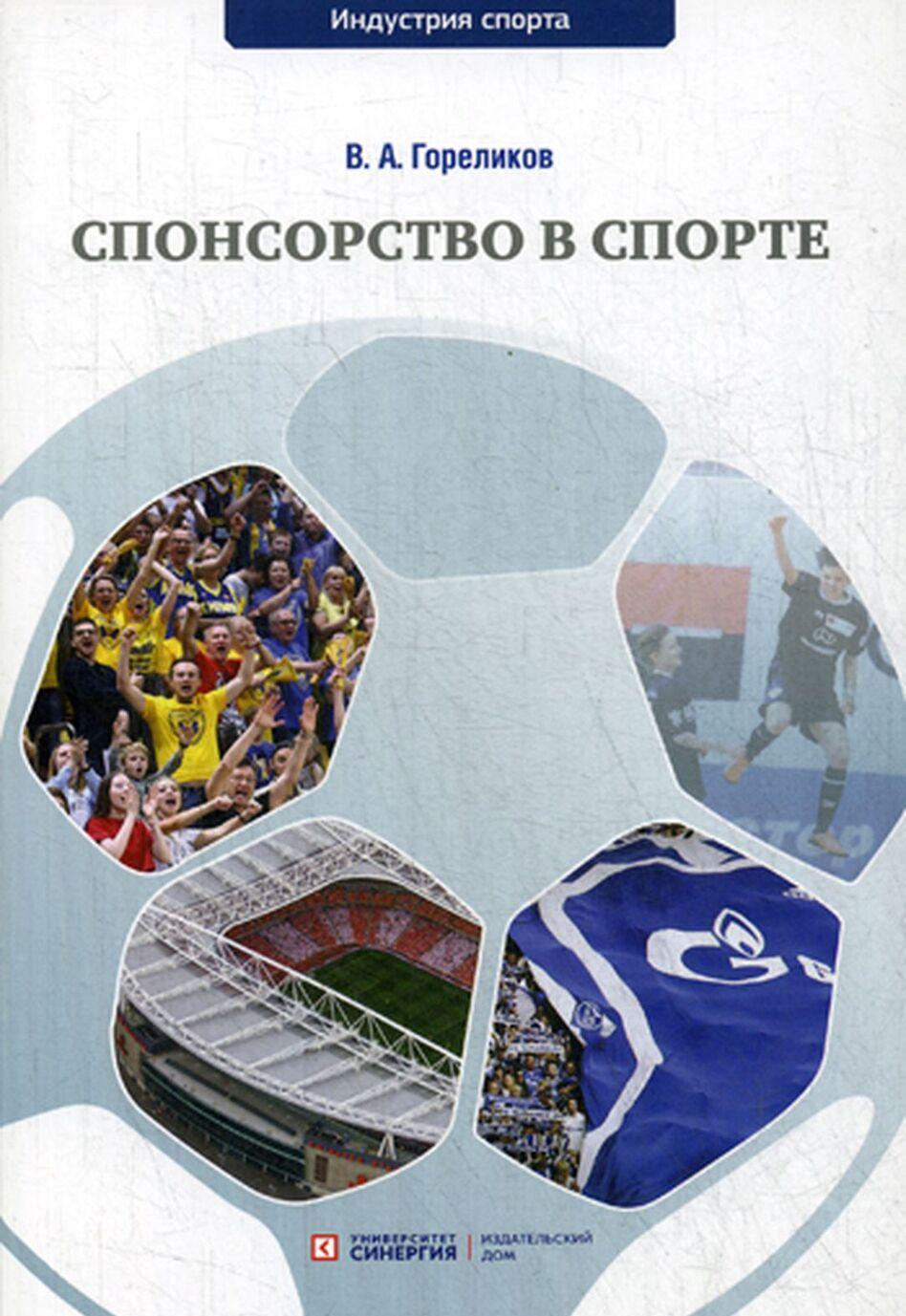 Sponsorstvo v sporte. Uchebnoe posobie | Gorelikov Valerij Afanasevich